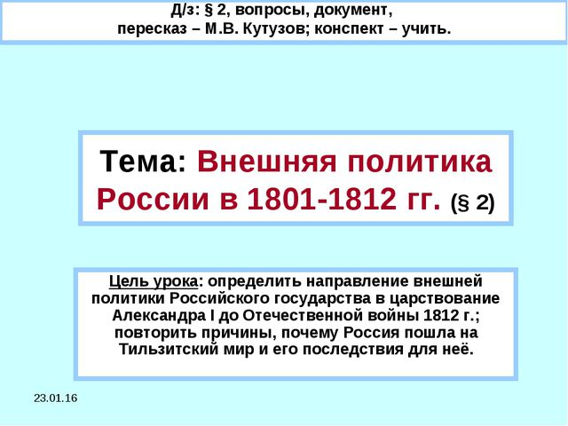 * Тема: Внешняя политика России в 1801-1812 гг. (§ 2) Цель урока: определить...