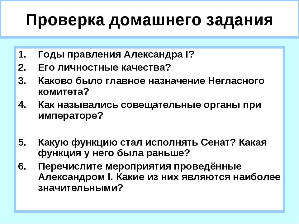 Проверка домашнего задания Годы правления Александра I? Его личностные качест...