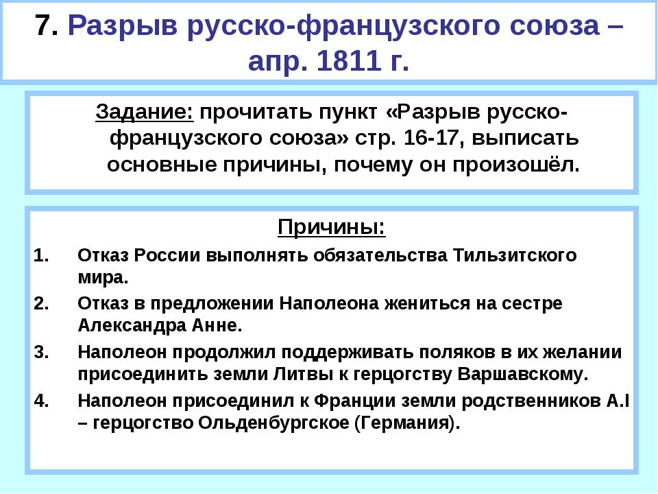7. Разрыв русско-французского союза – апр. 1811 г. Задание: прочитать пункт «...