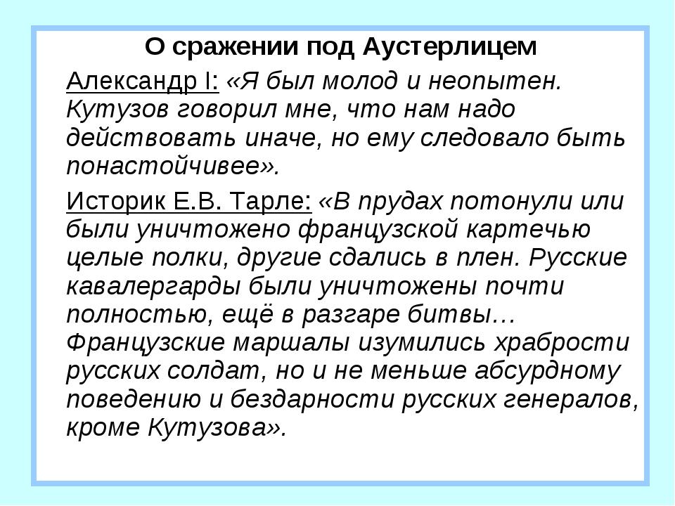 О сражении под Аустерлицем Александр I: «Я был молод и неопытен. Кутузов гов...
