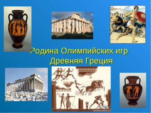 Родина Олимпийских игр Древняя Греция
