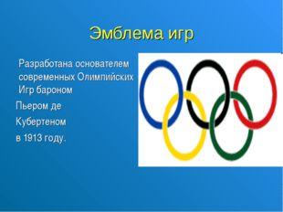 Эмблема игр Разработана основателем современных Олимпийских Игр бароном Пьеро
