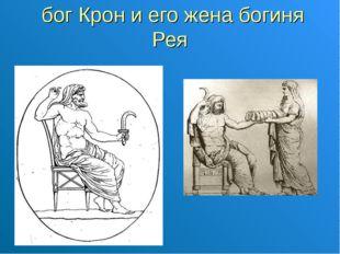 бог Крон и его жена богиня Рея