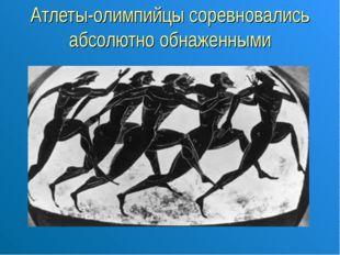 Атлеты-олимпийцы соревновались абсолютно обнаженными