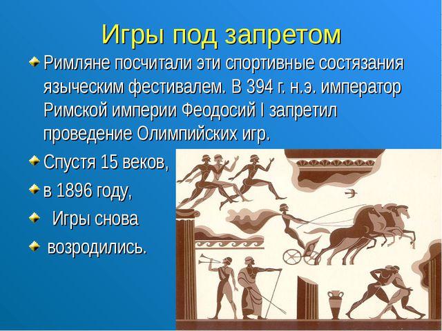 Игры под запретом Римляне посчитали эти спортивные состязания языческим фести...