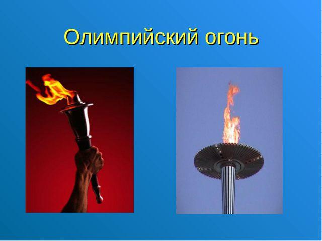 Олимпийский огонь