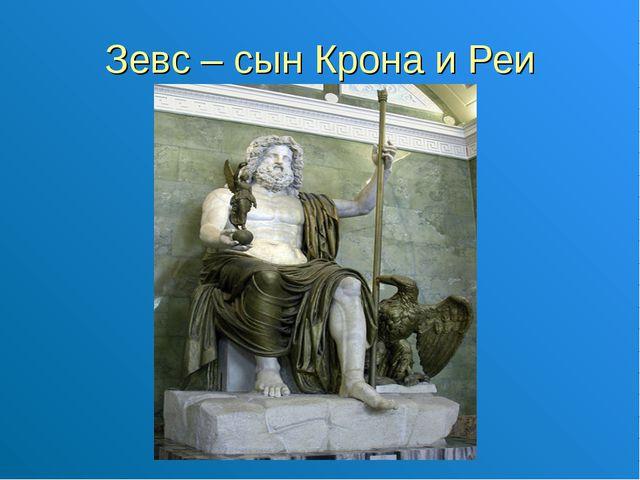 Зевс – сын Крона и Реи