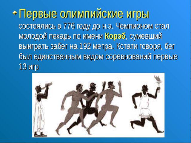Первые олимпийские игры состоялись в 776 году до н.э. Чемпионом стал молодой...
