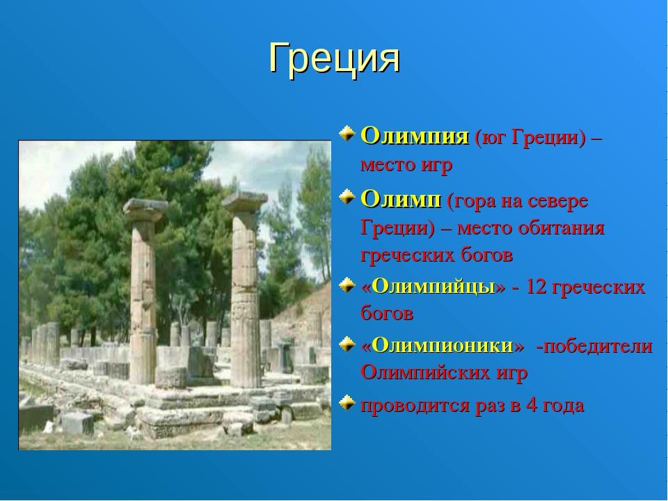 Греция Олимпия (юг Греции) – место игр Олимп (гора на севере Греции) – место...