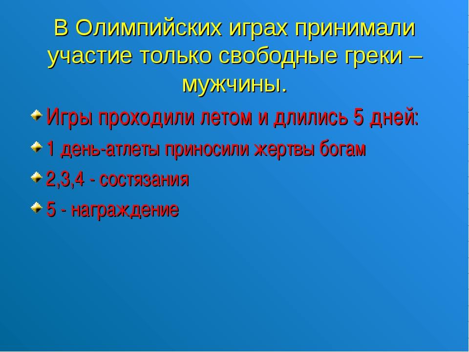 В Олимпийских играх принимали участие только свободные греки – мужчины. Игры...