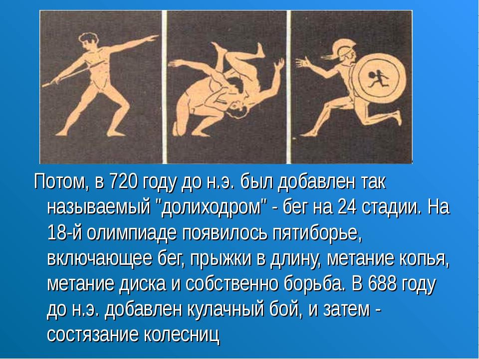 """Потом, в 720 году до н.э. был добавлен так называемый """"долиходром"""" - бег на..."""