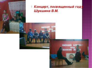 Концерт, посвященный году Шукшина В.М.