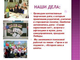 Проводим коллективные творческие дела, к которым привлекаем родителей, учител