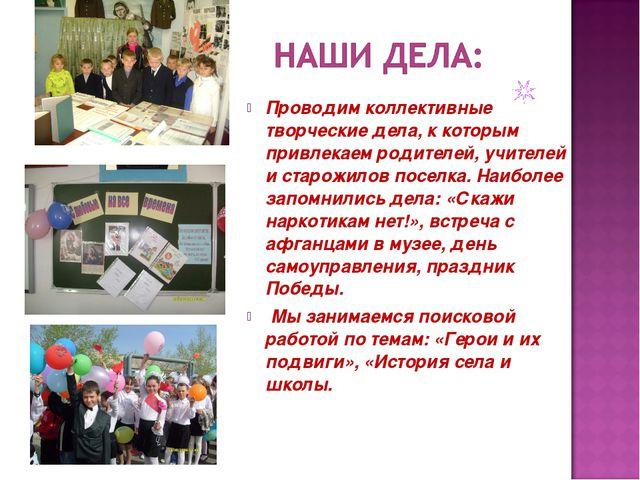 Проводим коллективные творческие дела, к которым привлекаем родителей, учител...