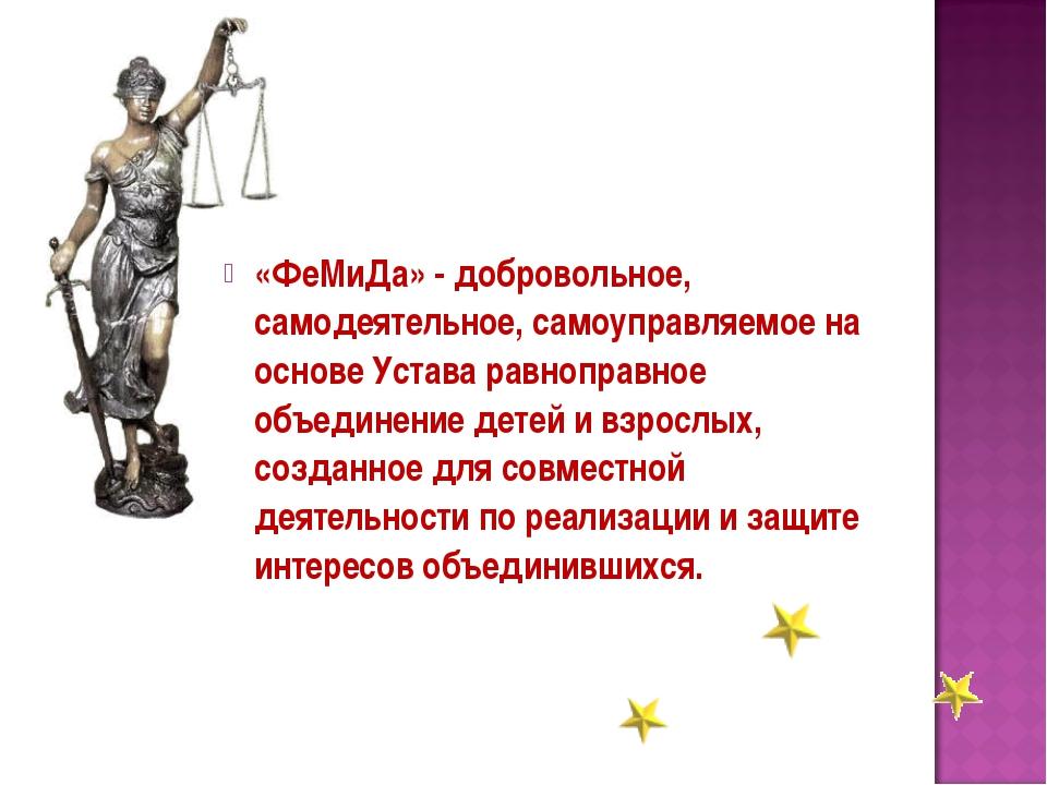 «ФеМиДа» - добровольное, самодеятельное, самоуправляемое на основе Устава рав...