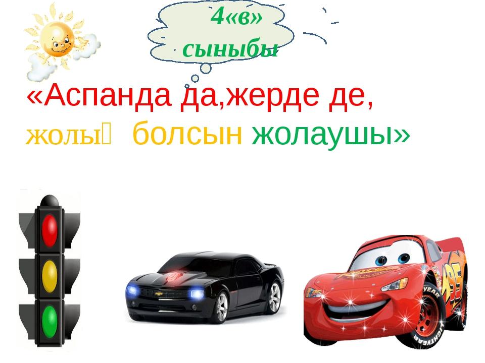 «Аспанда да,жерде де, жолың болсын жолаушы» 4«в» сыныбы