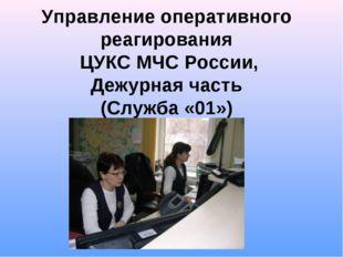 Управление оперативного реагирования ЦУКС МЧС России, Дежурная часть (Служба