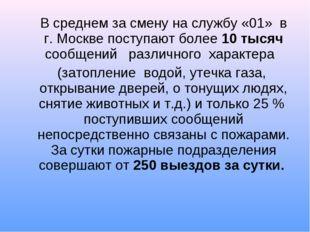 В среднем за смену на службу «01» в г. Москве поступают более 10 тысяч сооб