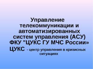 Управление телекоммуникации и автоматизированных систем управления (АСУ) ФКУ