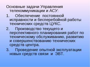 Основные задачи Управления телекоммуникации и АСУ: 1. Обеспечение посто