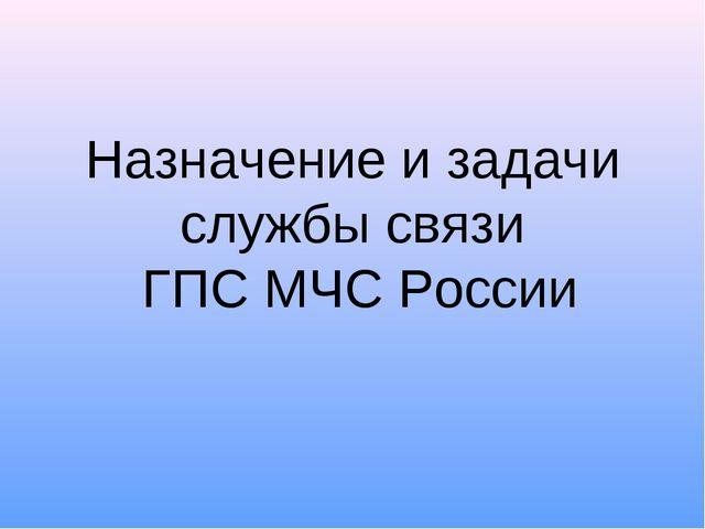 Назначение и задачи службы связи ГПС МЧС России