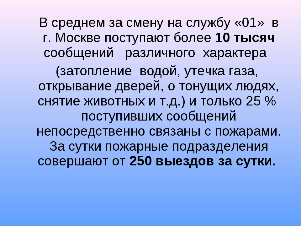 В среднем за смену на службу «01» в г. Москве поступают более 10 тысяч сооб...