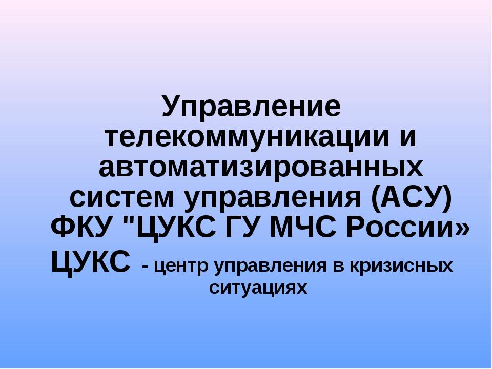 Управление телекоммуникации и автоматизированных систем управления (АСУ) ФКУ...