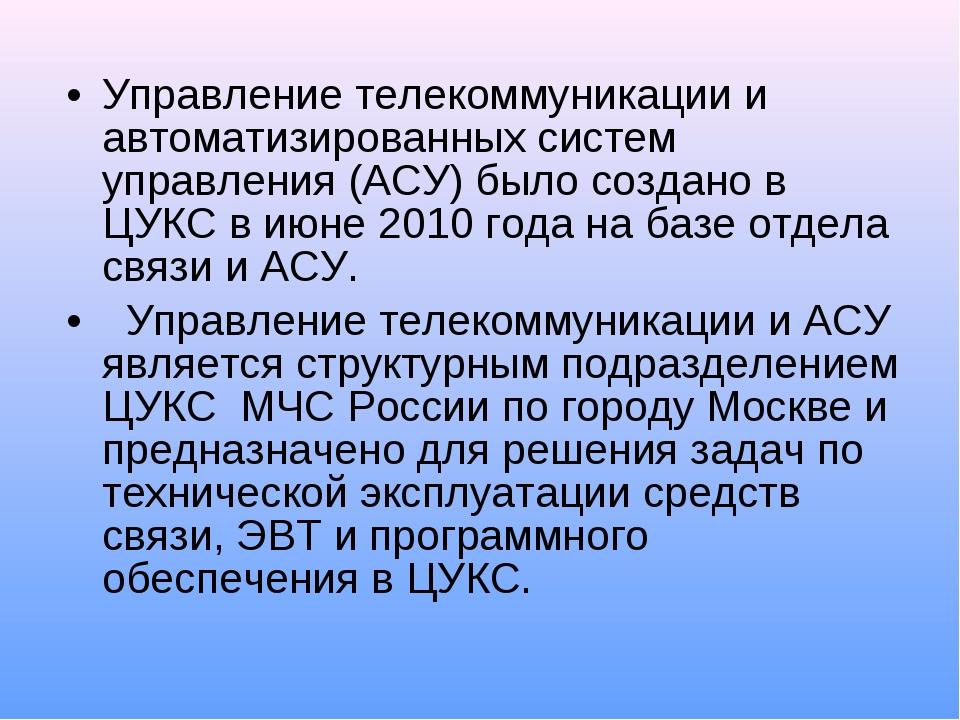 Управление телекоммуникации и автоматизированных систем управления (АСУ) было...