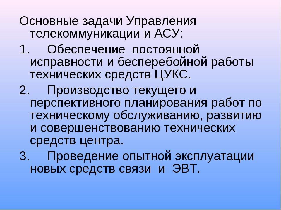 Основные задачи Управления телекоммуникации и АСУ: 1. Обеспечение посто...