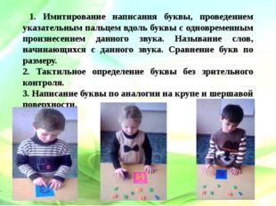 1. Имитирование написания буквы, проведением указательным пальцем вдоль букв