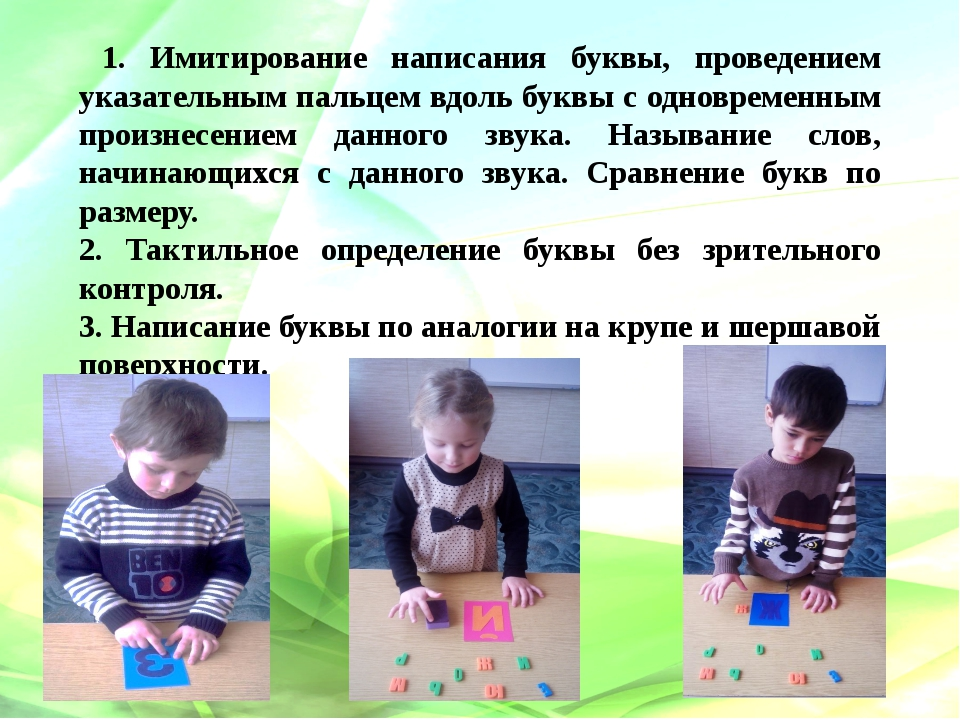 1. Имитирование написания буквы, проведением указательным пальцем вдоль букв...