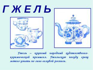 Г Ж Е Л Ь Гжель – крупный народный художественно-керамический промысел. Гжель