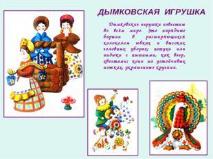ДЫМКОВСКАЯ ИГРУШКА Дымковские игрушки известны во всём мире. Это нарядные бар