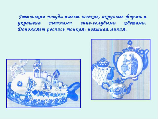 Гжельская посуда имеет мягкие, округлые формы и украшена пышными сине-голубы...