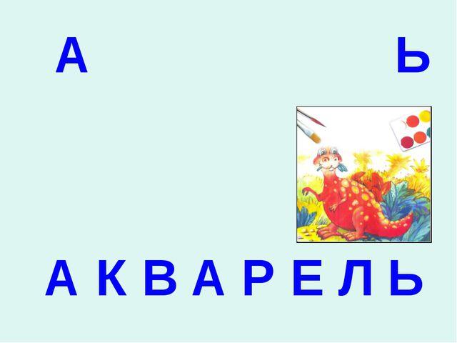 АЬ АКВАРЕЛЬ