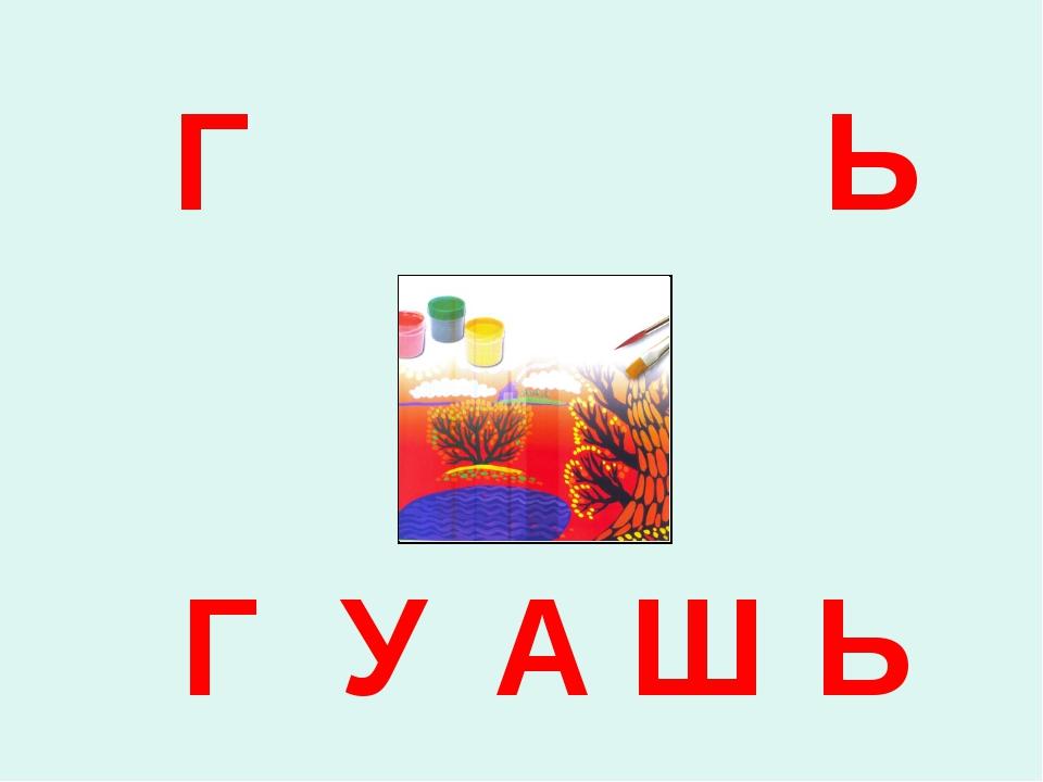 ГЬ ГУАШЬ
