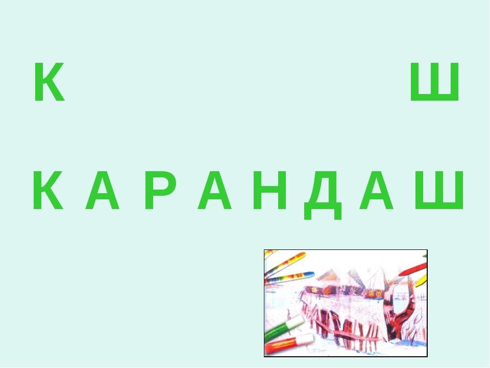 КШ КАРАНДАШ