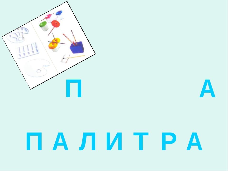 ПА ПАЛИТРА