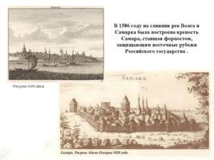 В 1586 году на слиянии рек Волга и Самарка была построена крепость Самара, ст