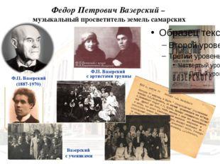 Федор Петрович Вазерский – музыкальный просветитель земель самарских Ф.П. Ваз