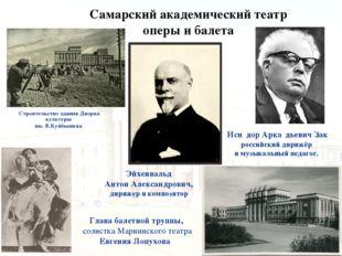Самарский академический театр оперы и балета Строительство здания Дворца куль