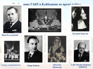 Пребывание ГАБТ в Куйбышеве во время войны Ольга Лепешинская Валерия Барсова
