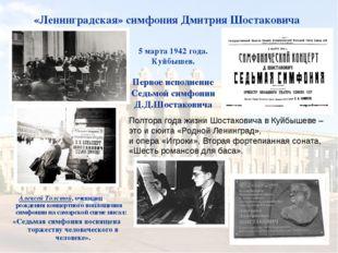 Полтора года жизни Шостаковича в Куйбышеве – это и сюита «Родной Ленинград»,