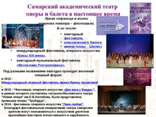 Самарский академический театр оперы и балета в настоящее время Яркая страниц