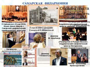 САМАРСКАЯ ФИЛАРМОНИЯ 5 апреля 1940 г. рождение Самарской-Куйбышевской филармо