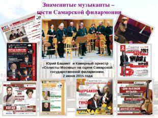 Юрий Башмет и Камерный оркестр «Солисты Москвы» на сцене Самарской государств