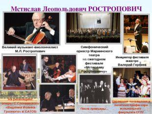 Мстислав Леопольдович РОСТРОПОВИЧ Великий музыкант-виолончелист М.Л. Ростропо
