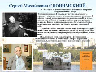 Сергей Михайлович СЛОНИМСКИИЙ В 1985 году С. Слонимский написал свою Пятую си