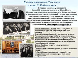Д.Кабалевский в жюри музыкального конкурса в Куйбышеве В первом конкурсе учас