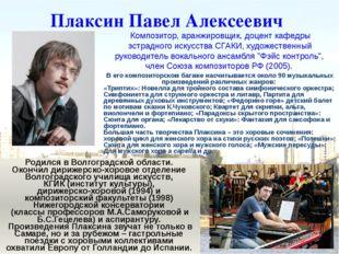 Плаксин Павел Алексеевич В его композиторском багаже насчитывается около 90 м